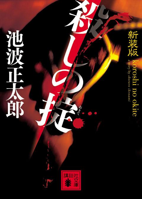 『新装版 殺しの掟』池波正太郎