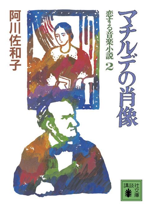 マチルデの肖像 恋する音楽小説2