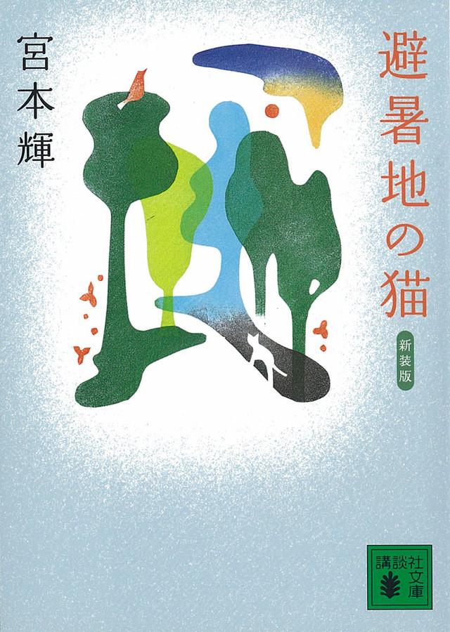 『新装版 避暑地の猫』宮本 輝