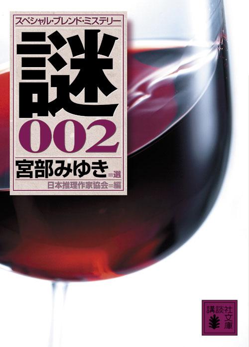 宮部みゆき選 スペシャル・ブレンド・ミステリー 謎002