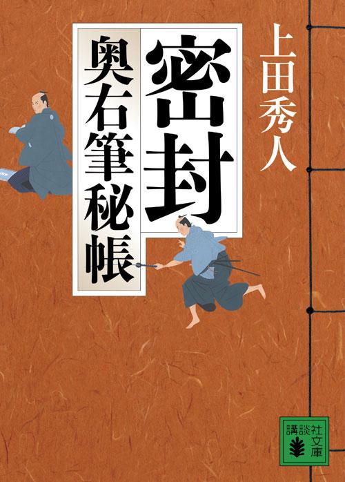 『密封 奥右筆秘帳』上田秀人