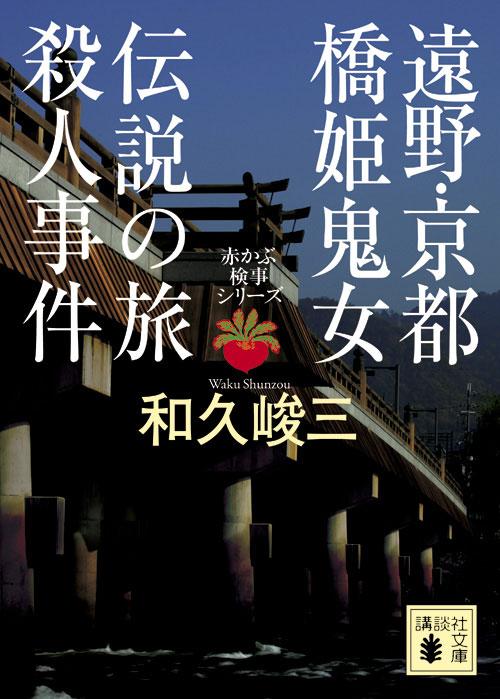 遠野・京都 橋姫鬼女伝説の旅殺人事件 赤かぶ検事シリーズ