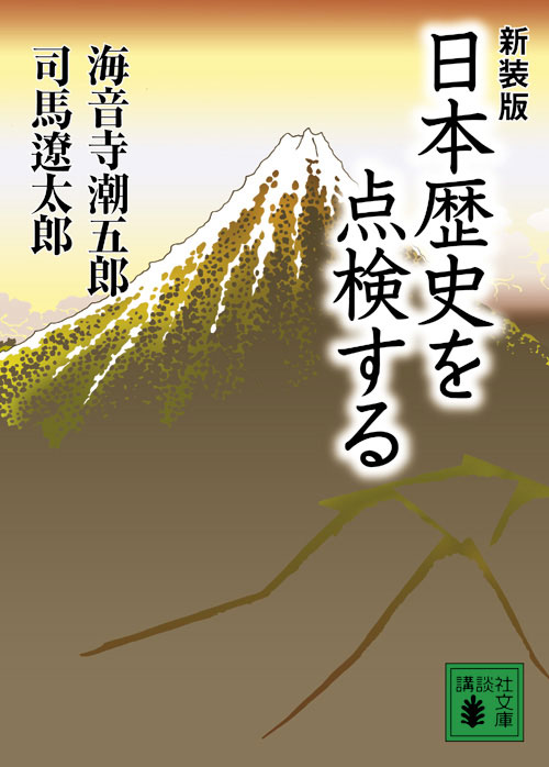 【巨頭博識対決】司馬遼太郎vs.海音寺潮五郎「歴史が斬る日本人」