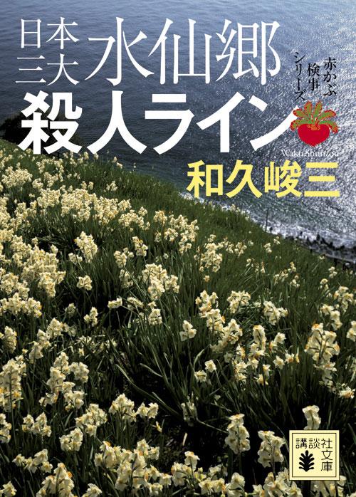 日本 三大 水仙郷殺人ライン 赤かぶ検事シリーズ