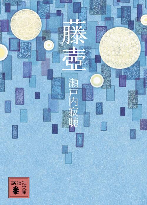 藤壺の画像 p1_8