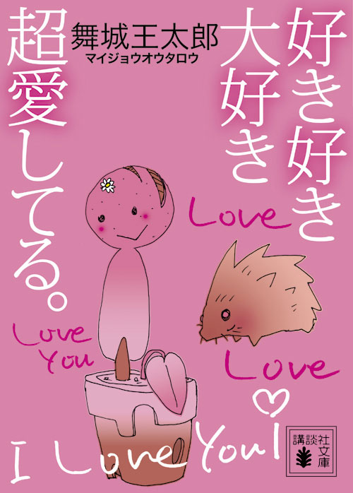 『好き好き大好き超愛してる。』舞城王太郎