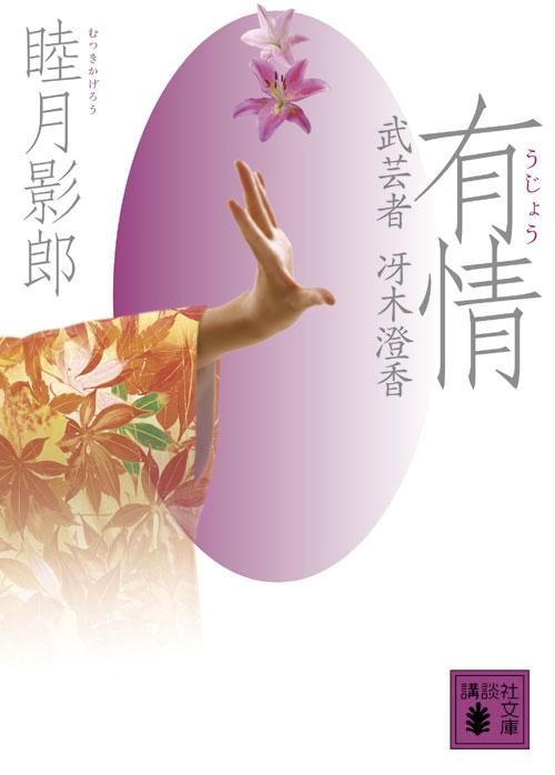 有情 武芸者 冴木澄香