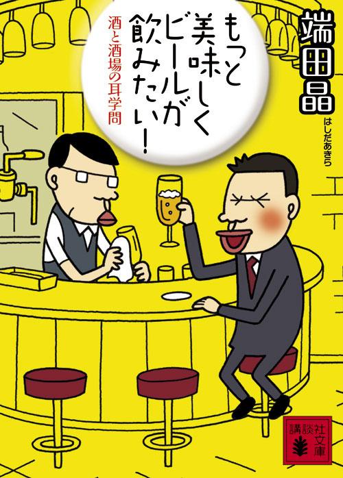 もっと美味しくビールが飲みたい!