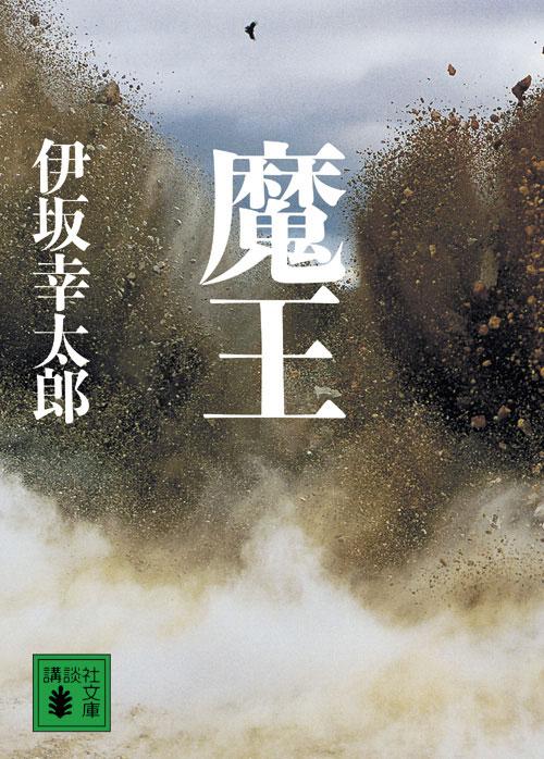 『魔王』伊坂幸太郎