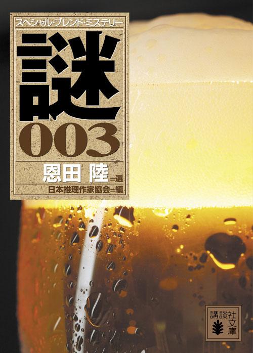 恩田陸選 スペシャル・ブレンド・ミステリー 謎003