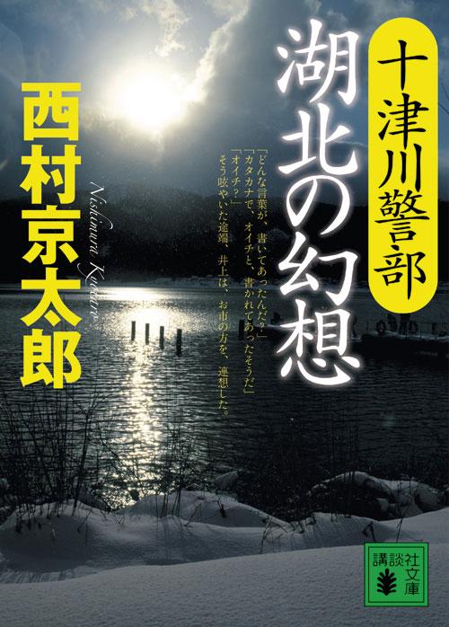 十津川警部 湖北の幻想