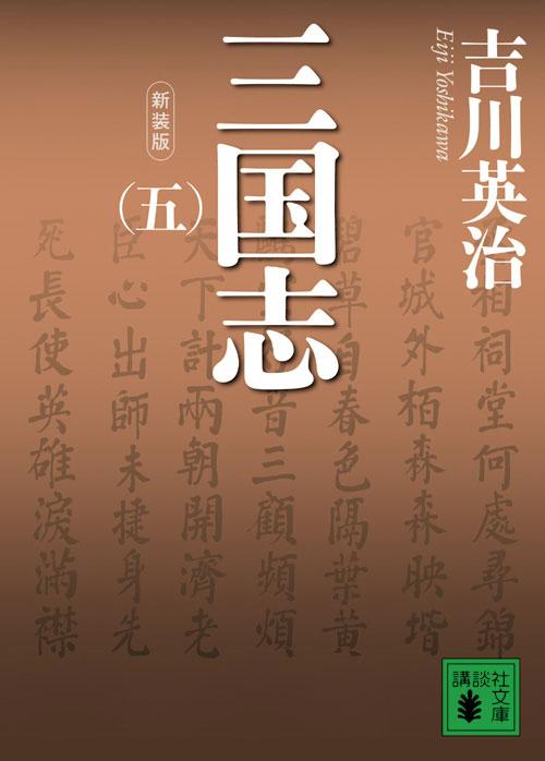 吉川英二 三国志