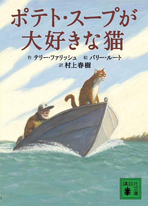 『ポテト・スープが大好きな猫』テリー・ファリッシュ/バリー・ルート・絵/村上春樹・訳