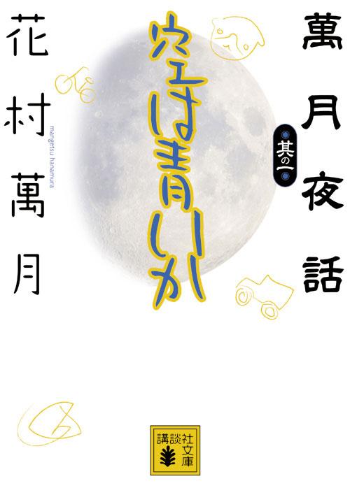 空は青いか 萬月夜話其の一