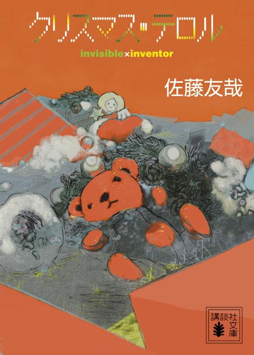 クリスマス・テロル invisible×inventor