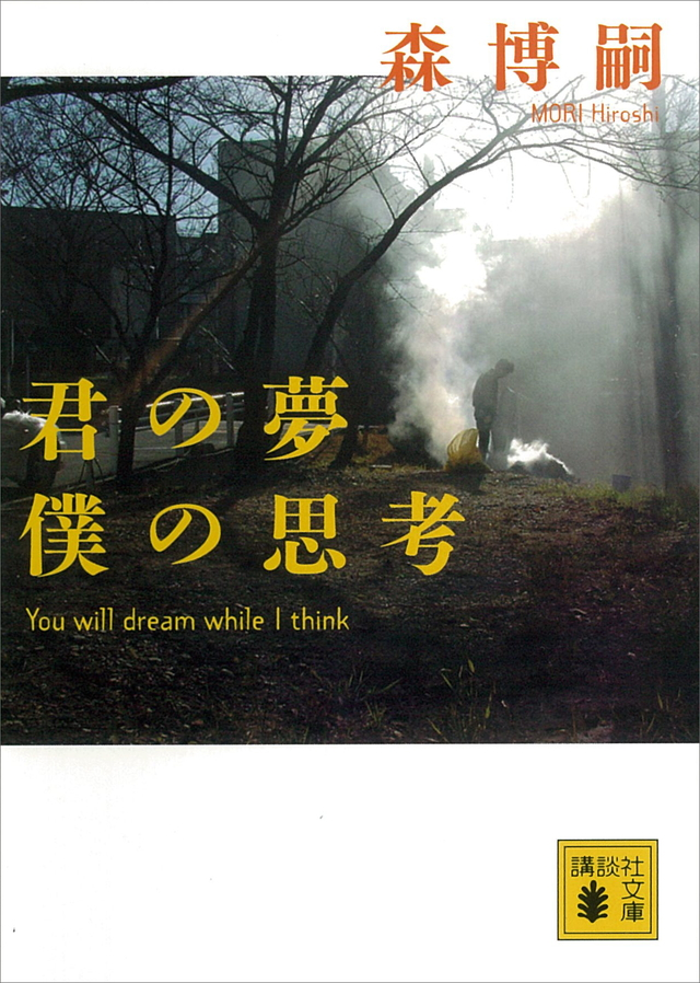 君の夢 僕の思考 You will dream while I think