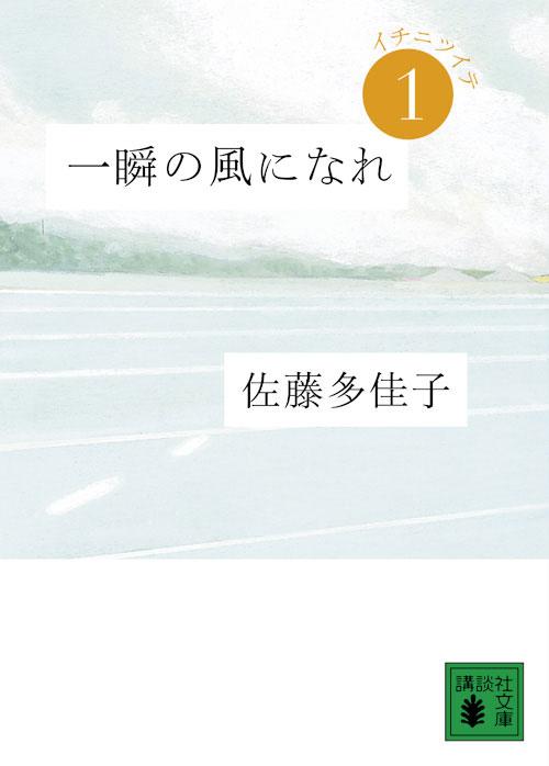 『一瞬の風になれ 第一部 イチニツイテ』佐藤多佳子