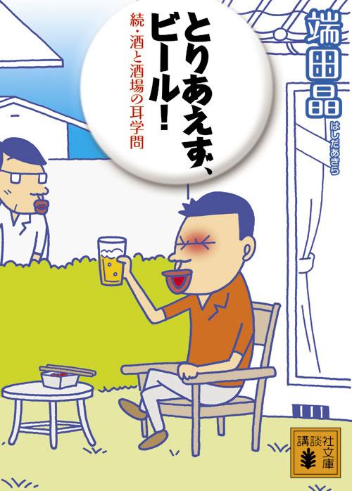 酒と酒場の耳学問