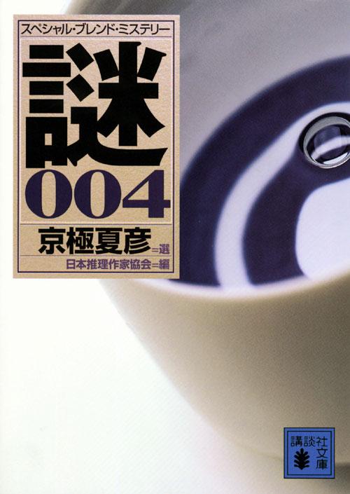 京極夏彦選 スペシャル・ブレンド・ミステリー 謎004