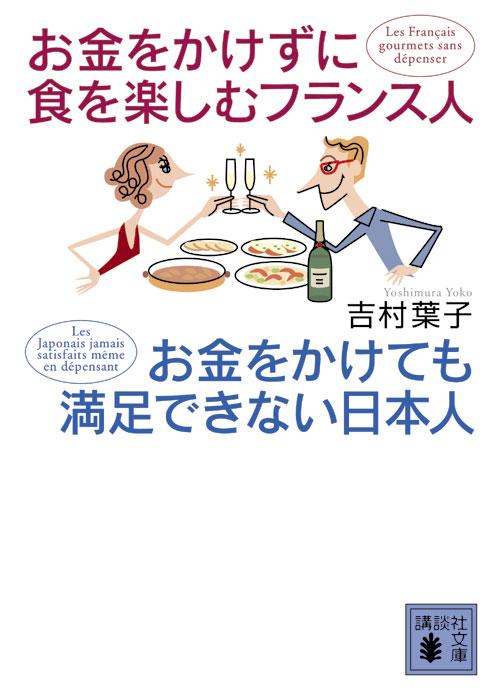 金をかけずに食を楽しむフランス人/かけても満足できない日本人
