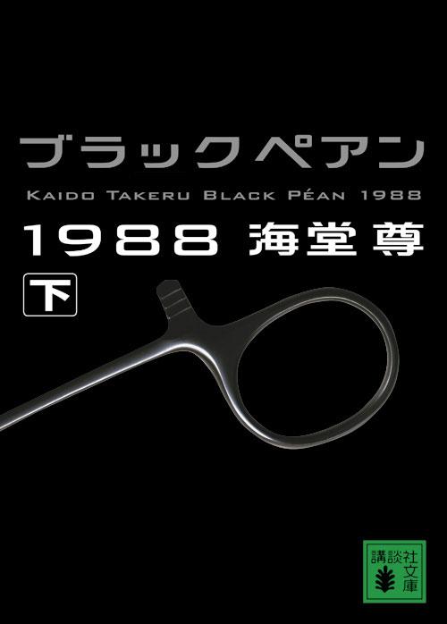 ブラックペアン1988(下)