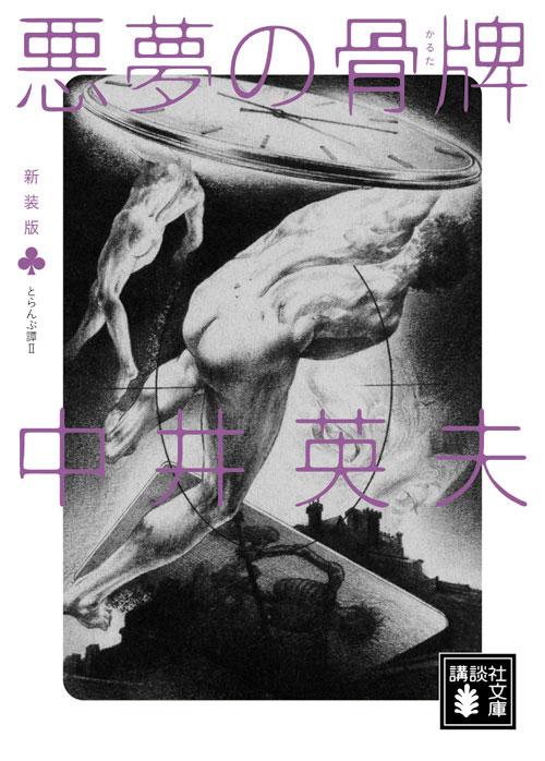 新装版 とらんぷ譚2 悪夢の骨牌