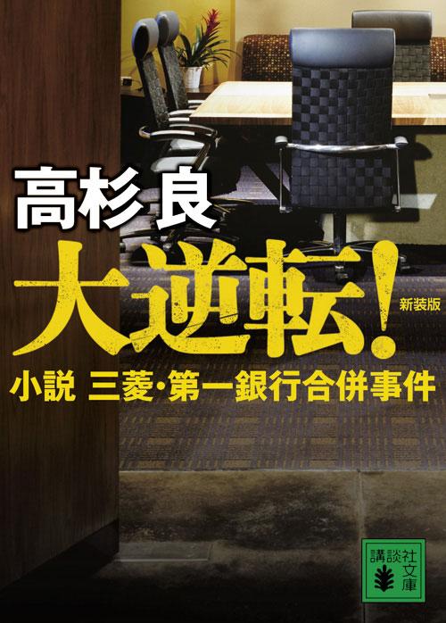 『新装版 大逆転! 小説 三菱・第一銀行合併事件 』書影