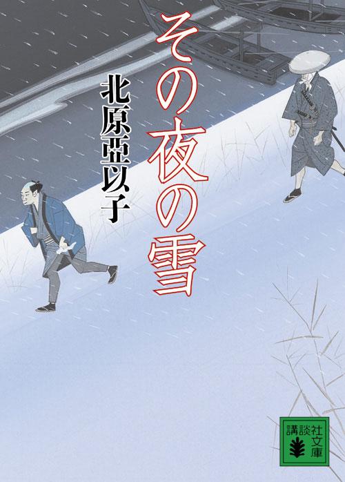 その夜の雪