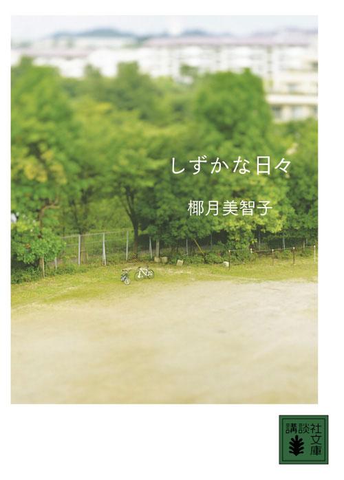 『しずかな日々』椰月美智子