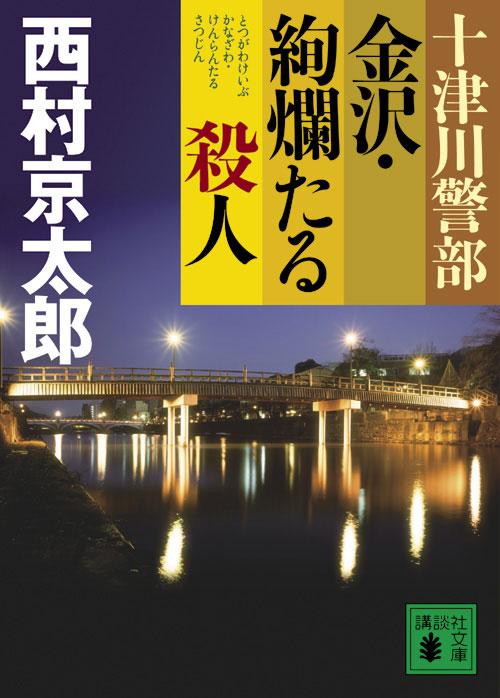 十津川警部 金沢・絢爛たる殺人