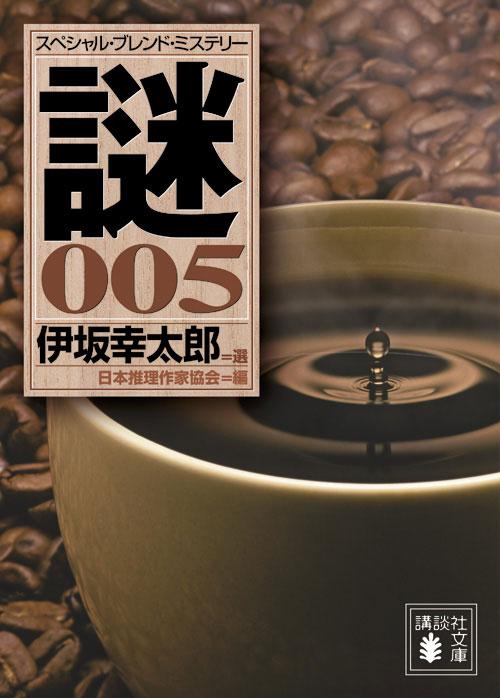 伊坂幸太郎選 スペシャル・ブレンド・ミステリー 謎005
