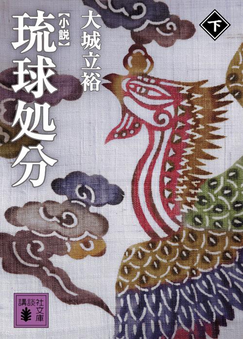 小説 琉球処分(下)