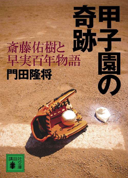 甲子園の奇跡 斎藤佑樹と早実百年物語