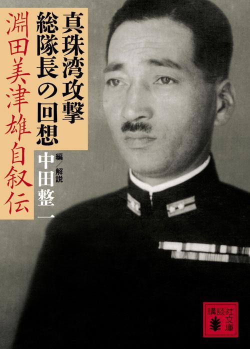 真珠湾攻撃総隊長の回想 淵田美津雄自叙伝