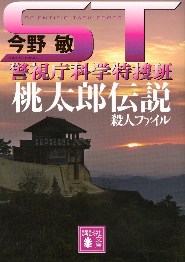ST 桃太郎伝説殺人ファイル 警視庁科学特捜班