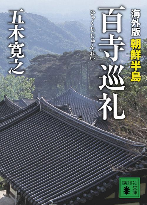海外版 百寺巡礼 朝鮮半島