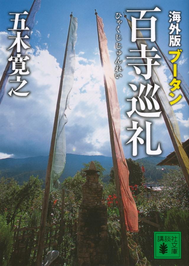 海外版 百寺巡礼 ブータン