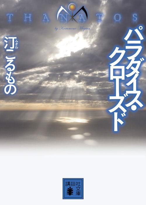 パラダイス・クローズド THANATOS