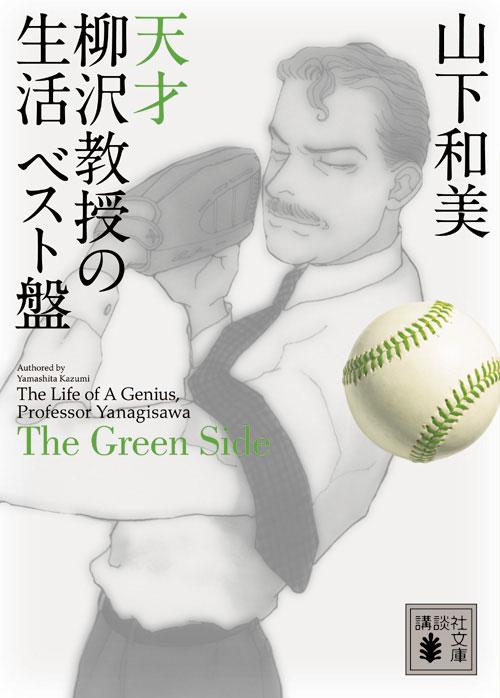 天才 柳沢教授の生活 ベスト盤 The Green Side