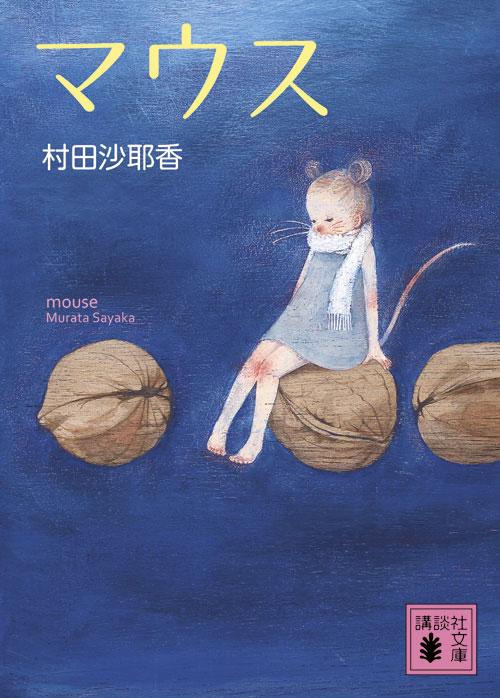 『マウス』村田沙耶香