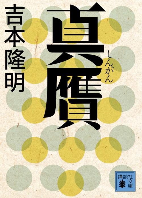 「いまの日本社会は、比較的明るいのですが、これは滅びの姿ではないかと思うのです」
