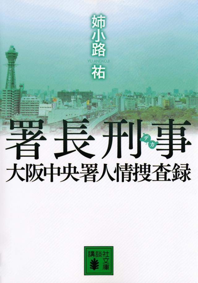 署長刑事 大阪中央署人情捜査録
