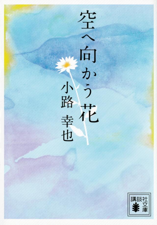 空へ向かう花