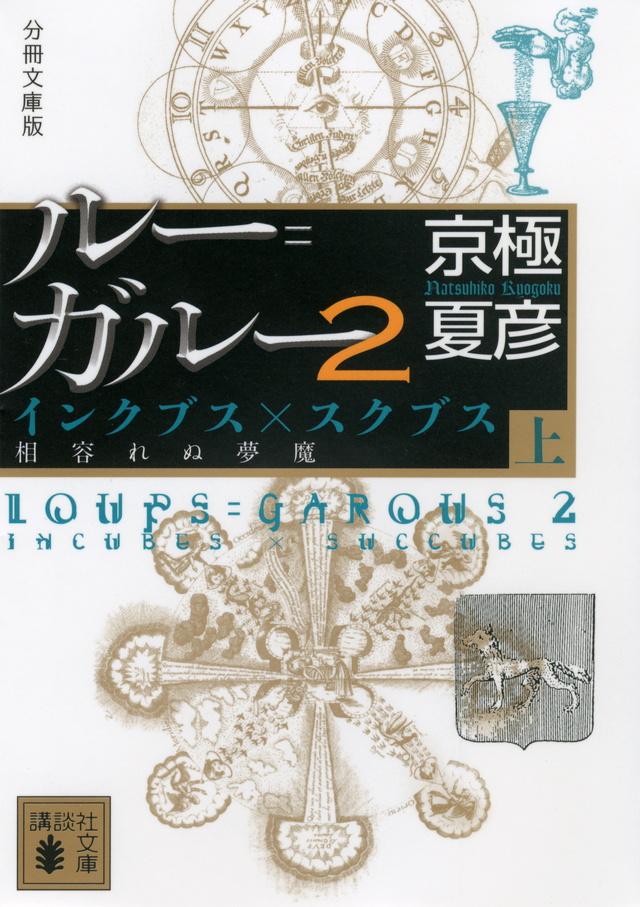 分冊文庫版 ルー=ガルー2 インクブス×スクブス 相容れぬ夢魔(上)
