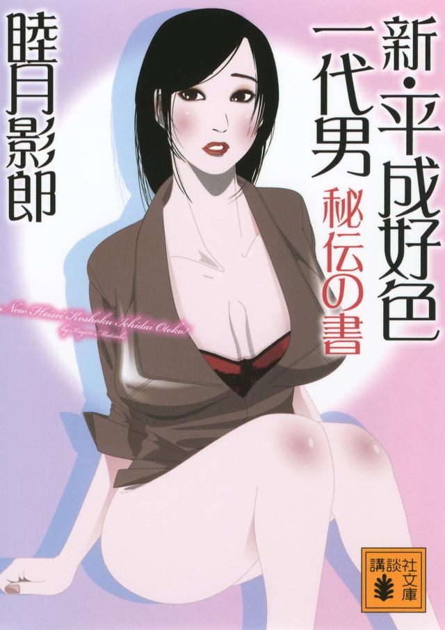 新・平成好色一代男 秘伝の書