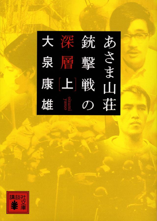 あさま山荘銃撃戦の深層(上)