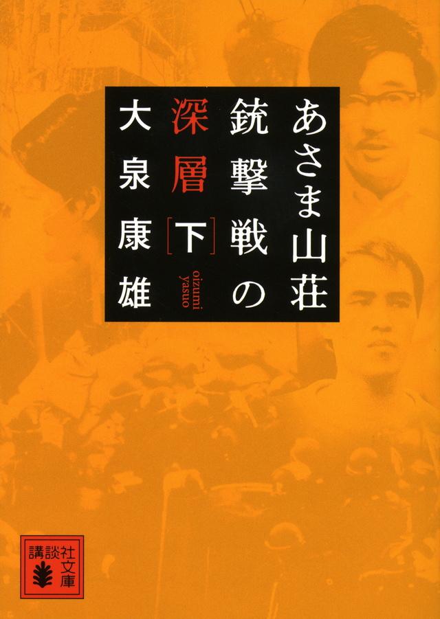 あさま山荘銃撃戦の深層(下)