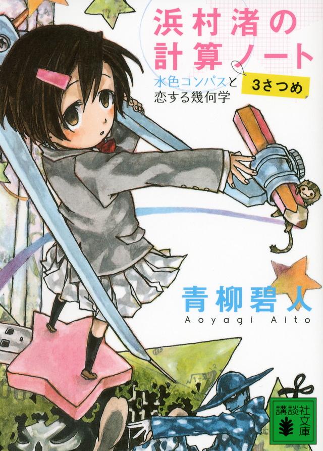 浜村渚の計算ノート 3さつめ 水色コンパスと恋する幾何学