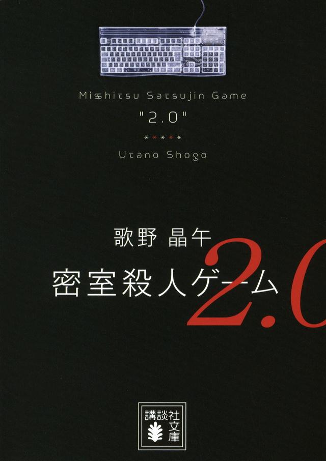『密室殺人ゲーム2.0』歌野晶午