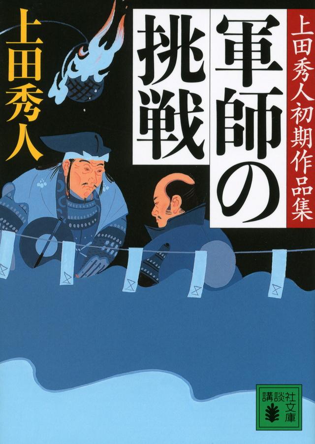 軍師の挑戦 上田秀人初期作品集